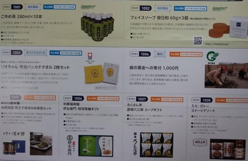 東洋インキSC 優待 カタログ