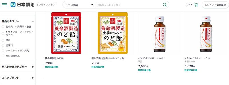 日本調剤オンラインストア 株主優待