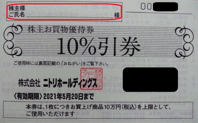 ニトリ株主お買物優待券10%引券