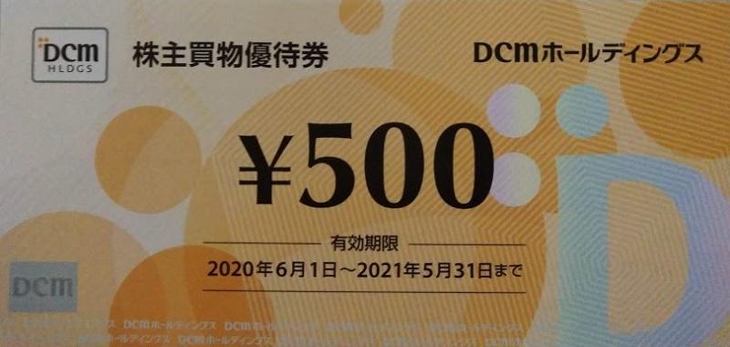DCM株主買物優待券