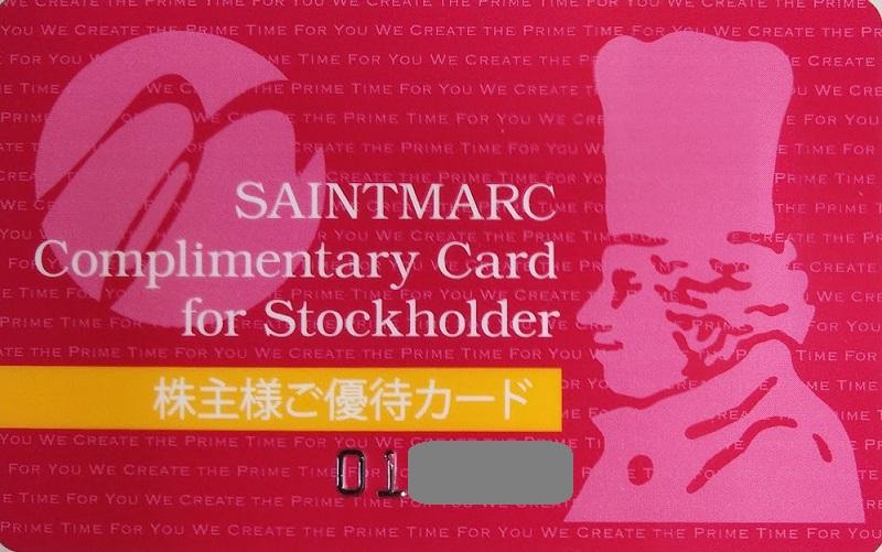 サンマルク 株主優待カード
