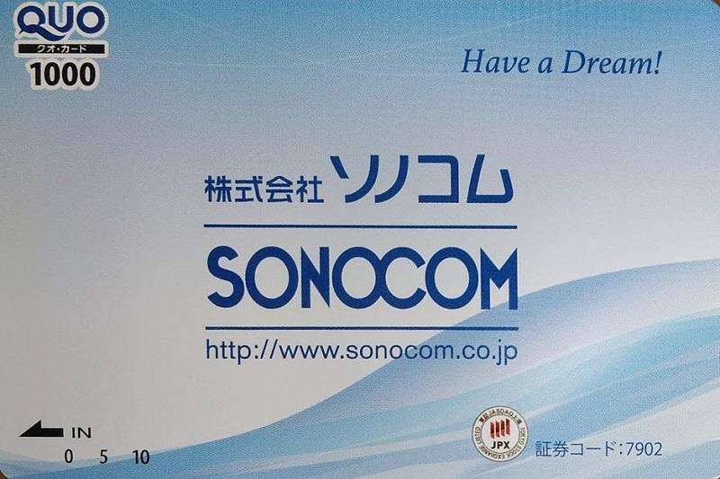 ソノコム優待 クオカード