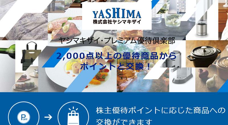 ヤシマキザイ優待 プレミアム優待倶楽部