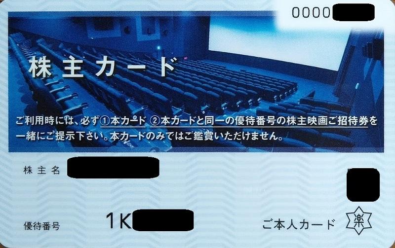 東京楽天地優待 株主カード