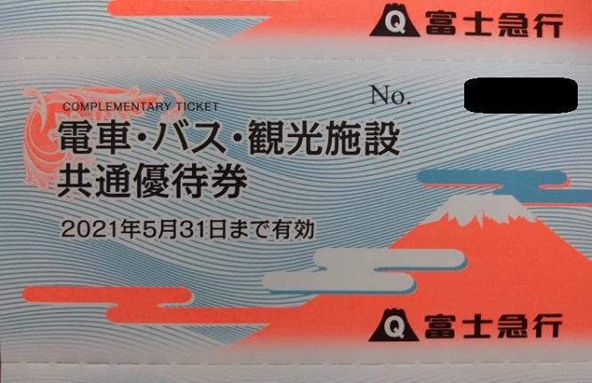 富士急行優待 電車・バス・観光施設共通優待券