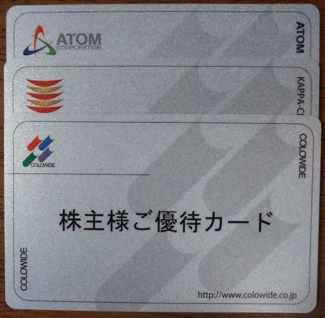 株主様ご優待カード コロワイド・カッパクリエイト・アトム