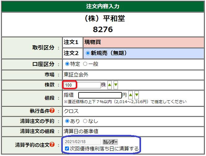 松井証券 優待クロス注文