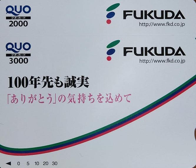 福田組優待 クオカード 長期継続保有優遇