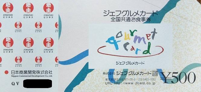 日本商業開発優待 ジェフグルメカード