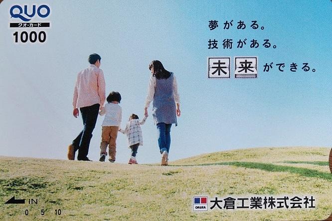 大倉工業優待 クオカード