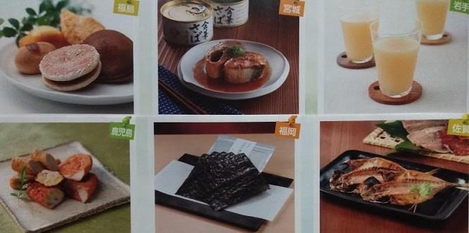 ローランド D.G.優待カタログ内容 食べ物