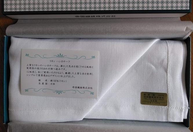 帝国繊維優待 リネン製品(ハンカチ)