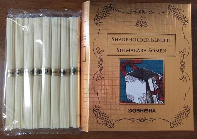 ドウシシャ優待 自社オリジナル商品(そうめん)