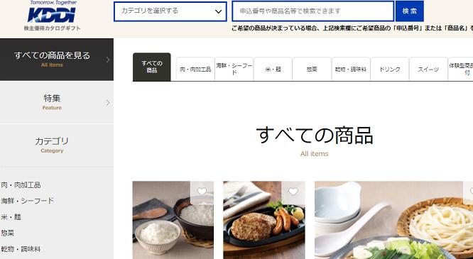 KDDI優待 WEB申込