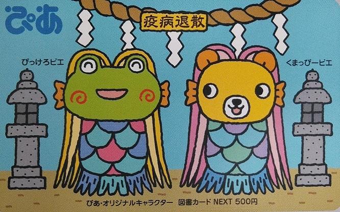 ぴあ優待 図書カード「ぴっけろピエ」と「くまっぴーピエ」