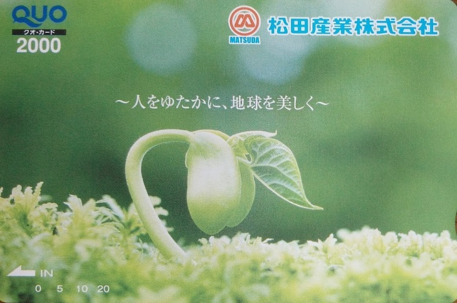 松田産業優待 クオカード
