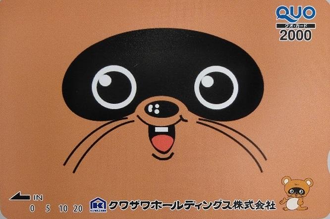 クワザワ優待クオカード マスコットキャラクター(たぬきのたんたん)