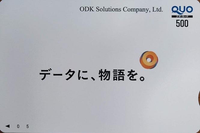 ODKソリューションズ:隠れ優待(クオカード)