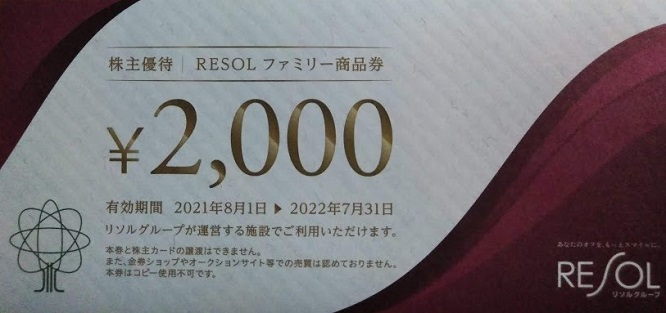 リソル優待:RESOLファミリー商品券