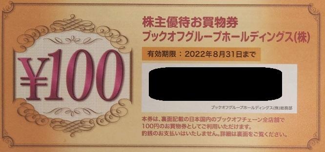 ブックオフグループ株主優待お買物券